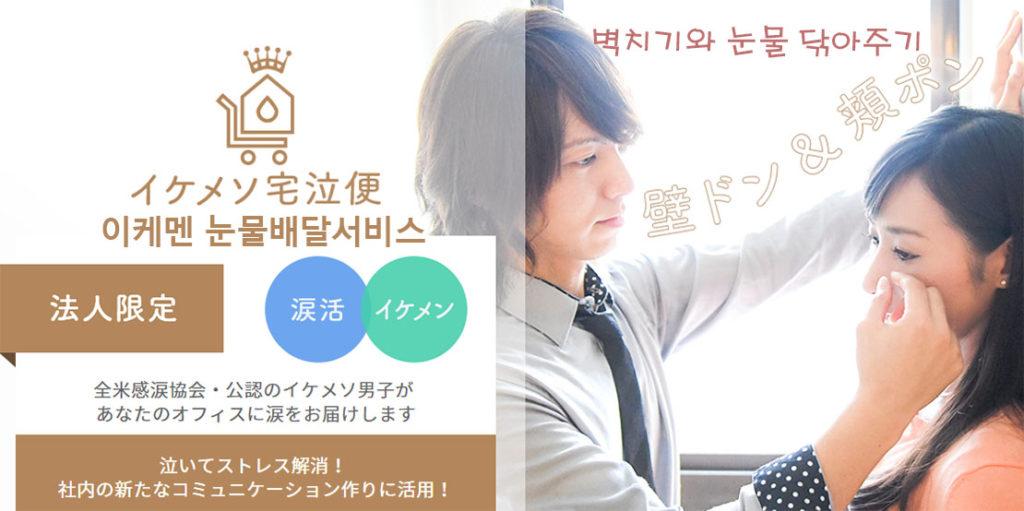 이케멘 눈물배달 서비스 1024x511 일본녀의 스트레스 해소 루이카쓰와 미남의 눈물치료 출장서비스