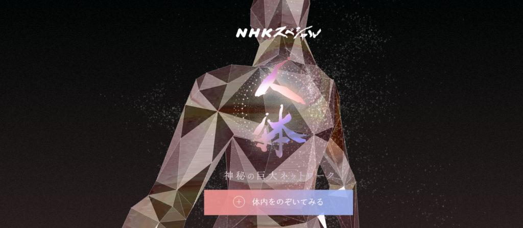 인체의신비 1024x448 NHK스페셜다큐! 인체 신비의 거대네트워크 시리즈