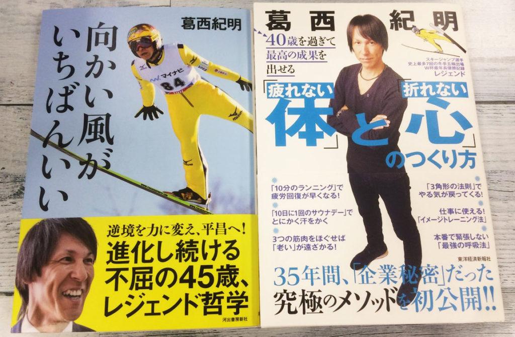 중년의 건강관리 1024x670 평창올림픽 일본대표 40대 스키점퍼의 체중관리 생활습관 7가지