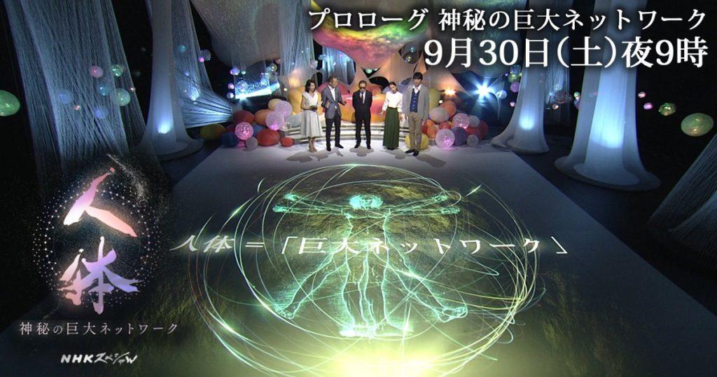 NHK스페셜 다큐 인체 신비의 거대한 네트워크 1024x538 NHK다큐 인체 신비의 거대한 네트워크 프롤로그