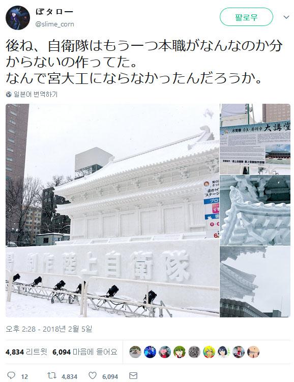 삿포로 눈축제 홋카이도 삿포로 눈축제에 등장한 자위대의 눈 조각상
