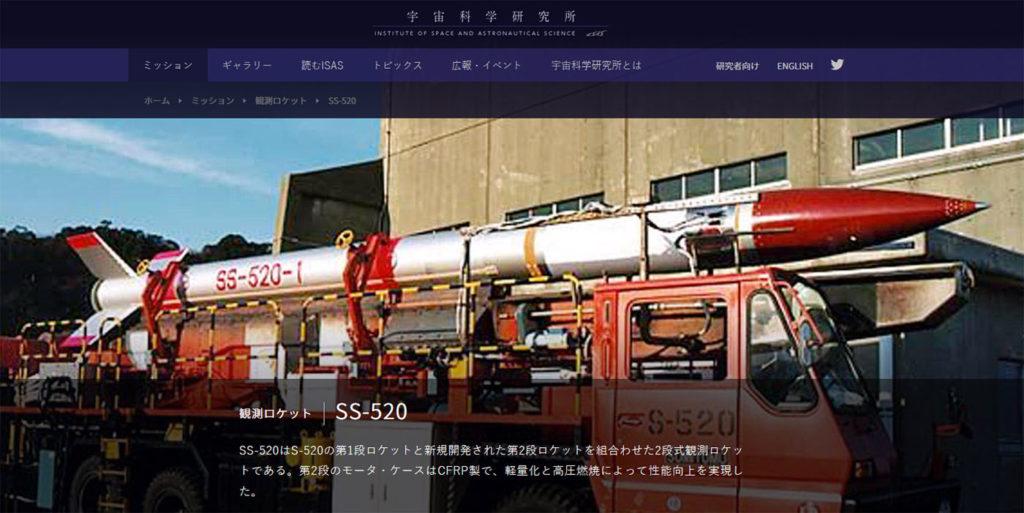 소형위성 발사용 미니로켓 SS 520 1024x513 일본 최소형 미니로켓 SS 520 발사! 우주비즈니스 본격추진