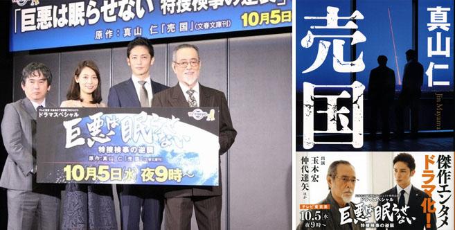 일본드라마 매국 일드 거대한 악은 잠들지 않아 특수검사의 역습