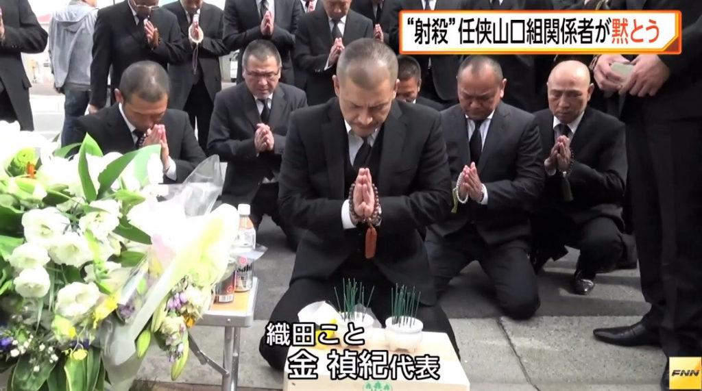 일본 야쿠자 총격사망 1024x571 재일교포 야쿠자 두목! 임협 야마구치파 지정폭력단에 등재
