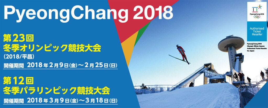 평창올림픽 일본선수 1024x415 평창 동계올림픽 일본선수단 양양공항으로 입국