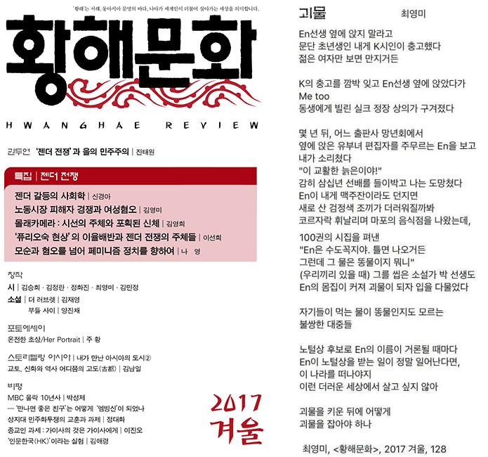 황해문화 괴물 최영미 시인 최영미 시인의 성추행 폭로 미투(MeToo) 시 괴물