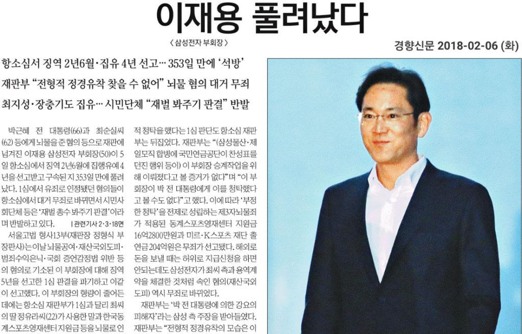삼성 이재용 석방 1024x656 SBS탐사보도! 집행유예 삼성 이재용의 경영권 편법 승계