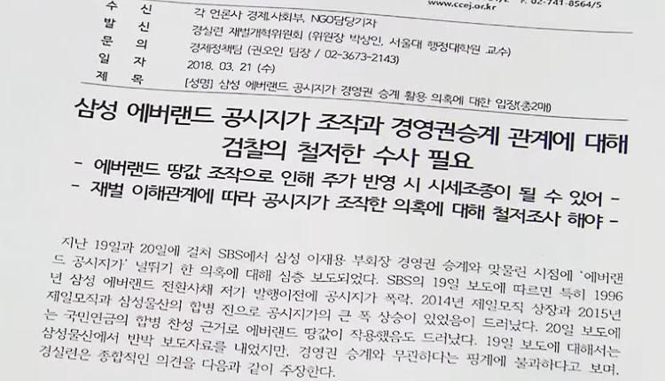 삼성 이재용 SBS탐사보도! 집행유예 삼성 이재용의 경영권 편법 승계