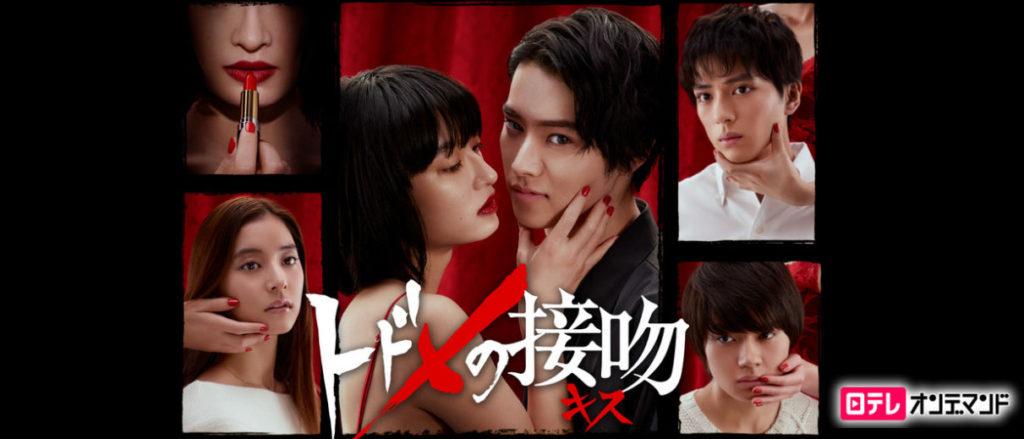 일본드라마 토도메의 키스 1024x439 스다 마사키 출연 일드 토도메의 키스 주제가와 BGM