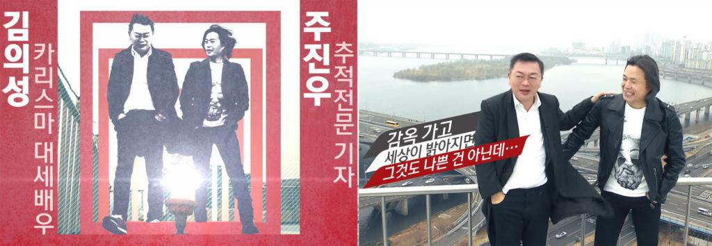 탐사기획 스트레이트 1024x354 주진우 & 김의성 진행 MBC 스트레이트 다시보기