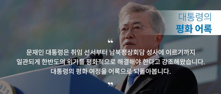 문재인대통령 어록 평화 새로운 시작! 2018 남북정상회담 홈페이지