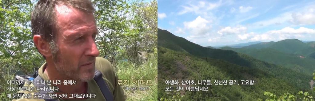 북한여행 1024x330 [다큐] 코리아 루트 백두대간 북한지역 최초 공개