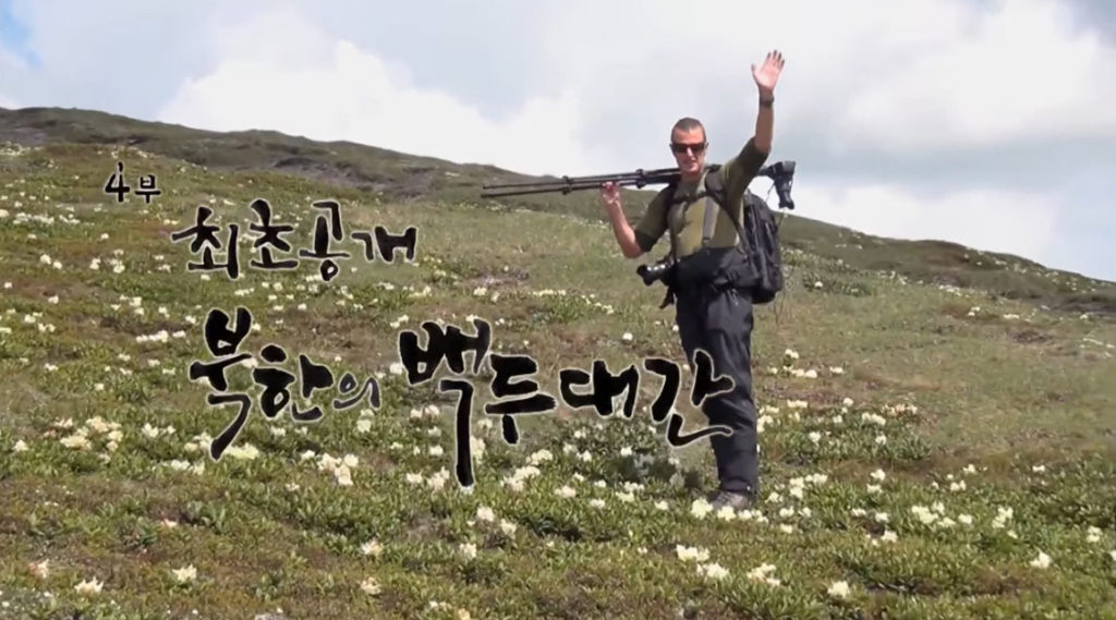 북한 백두대간 1024x569 [다큐] 코리아 루트 백두대간 북한지역 최초 공개