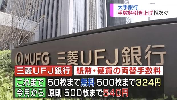 은행 수수료 일본 은행들 수수료 잇따라 인상