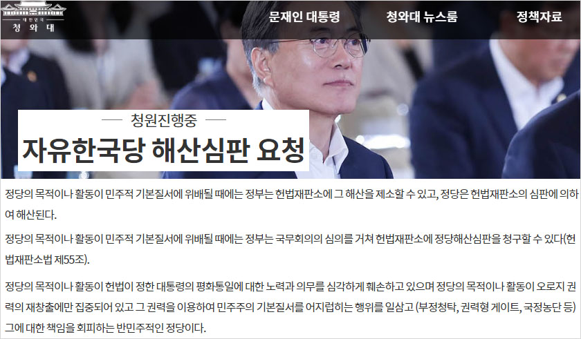 자유한국당 해산심판 자유한국당 해산심판 요청! 청와대 청원 쏟아져..