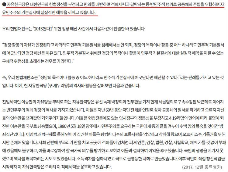 자유한국당 해산 자유한국당 해산심판 요청! 청와대 청원 쏟아져..