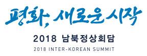 평화 새로운시작 평화 새로운 시작! 2018 남북정상회담 홈페이지