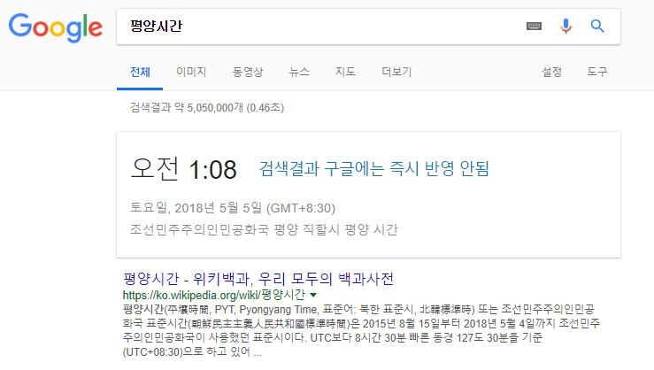 구글 평양시간 5월 5일 0시 평양 표준시 변경 방송! 남북시간 통일의 순간