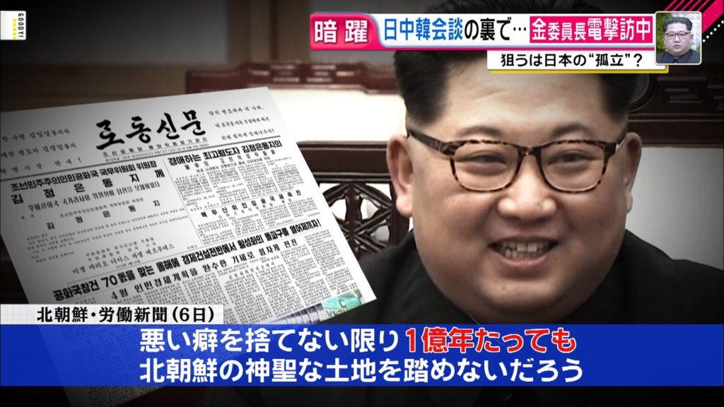김정은 일본패싱 1024x576 도쿄 한일정상회담! 아베, 일본인 납치문제 협조요청