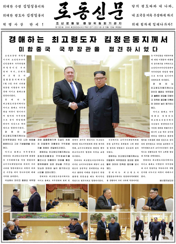 노동신문 김정은 폼페이오 북한 노동신문 북미회담 사실 처음으로 보도