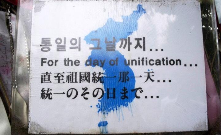 북한시간변경 남북통일 5월 5일 0시 평양 표준시 변경 방송! 남북시간 통일의 순간