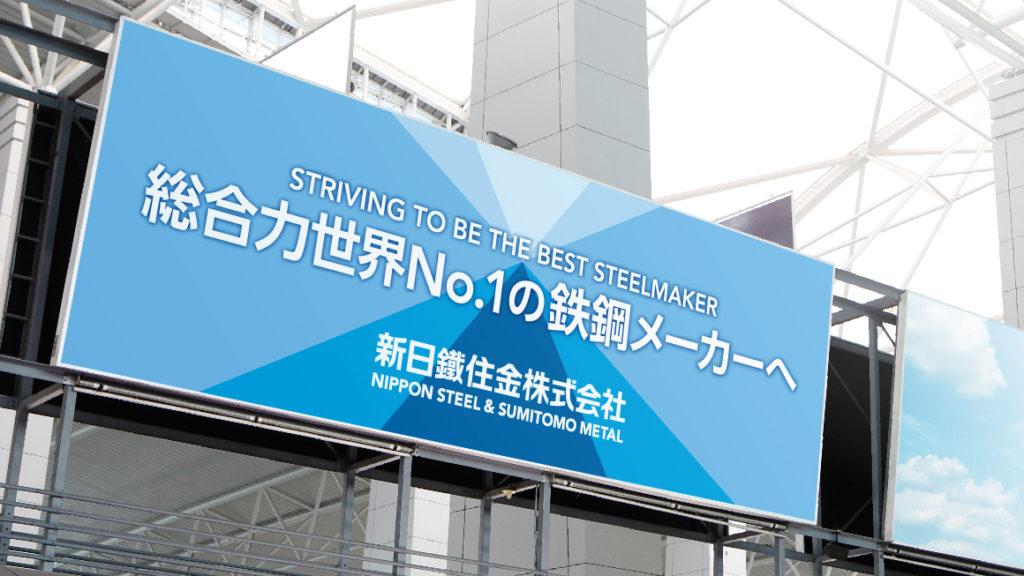 Nippon Steel 1024x576 일본 최대의 철강회사 신일철주금, 일본제철로 사명변경