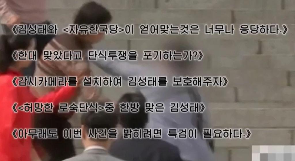 hong2 1024x559 북한방송 김성태 단식 폭행사건 남측반응과 핵시험장 폐기