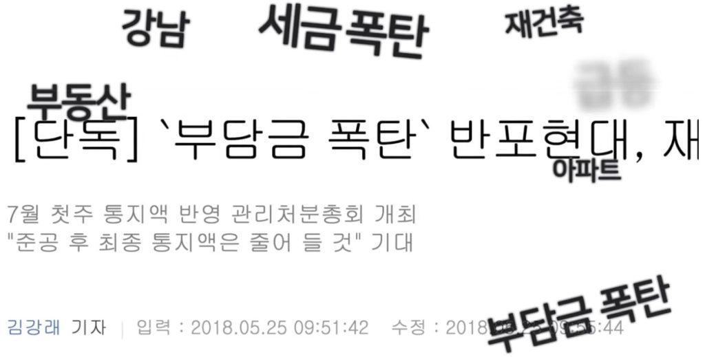 강남부동산 1024x519 기자와 부동산! 왜 기레기는 강남아파트를 들먹일까?