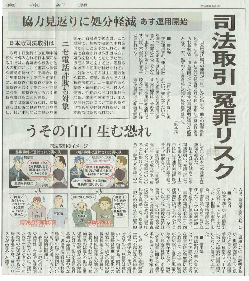 사법거래 위험성 일본 사법거래(플리바게닝) 시행! 경제, 약물, 총기범죄 대상