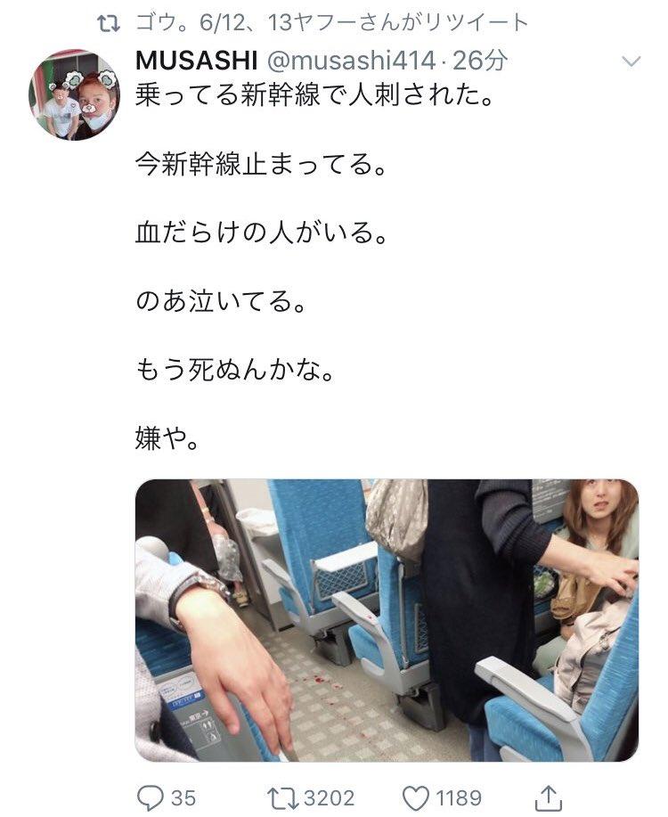 신칸센 살인사건 트윗 일본 신칸센 살인사건! 20대 청년이 흉기로 무차별 살상