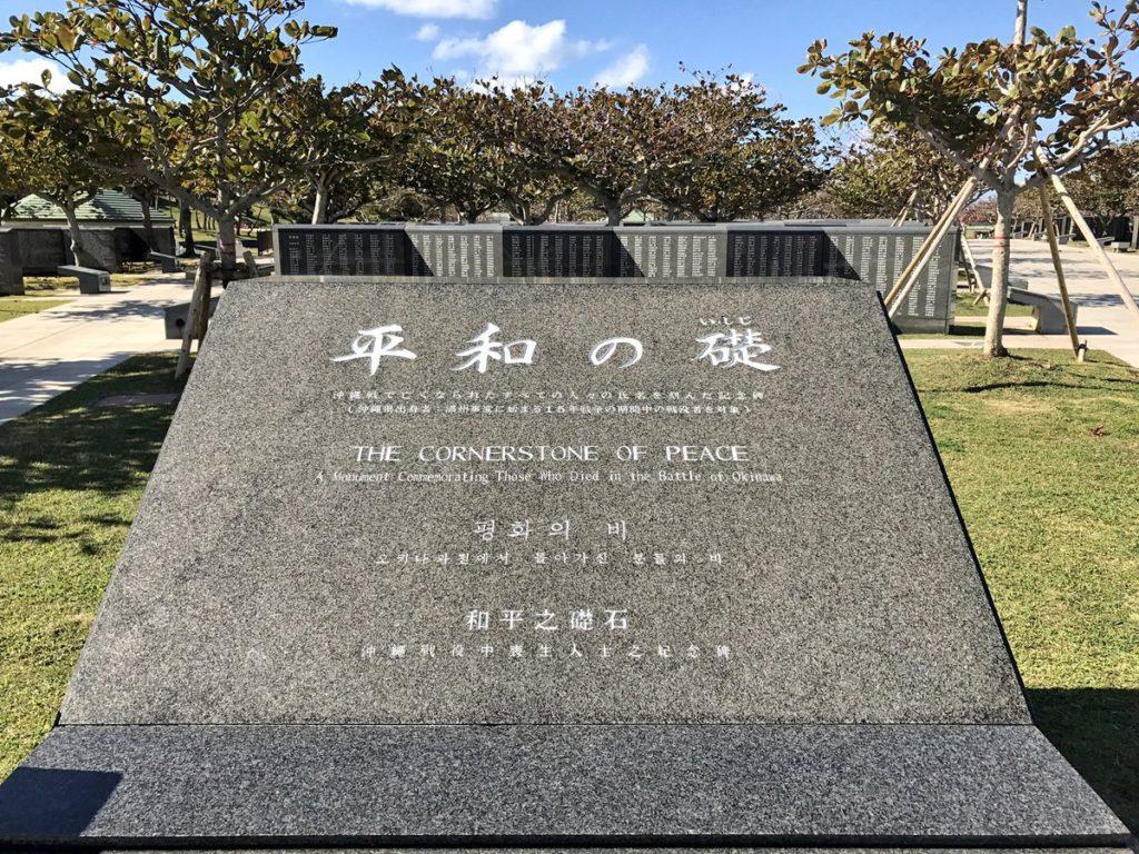 오키나와전투 추도식 1024x768 오키나와전투 73주년 전몰자 추도식