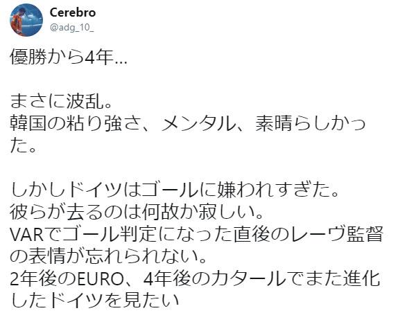 월드컵 월드컵 최대이변 카잔대첩! 손흥민 골과 일본반응 NHK중계