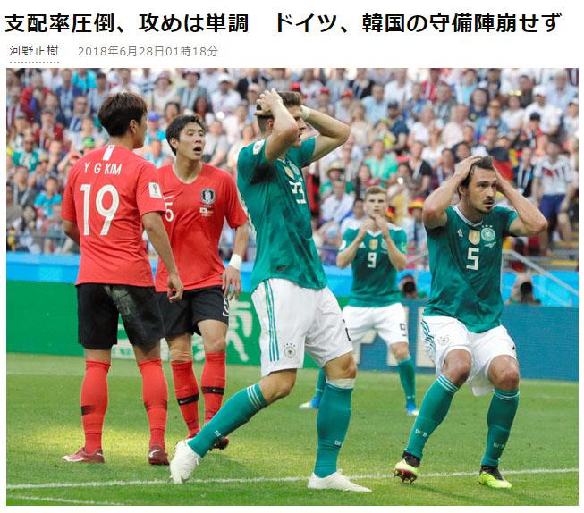 월드컵2 월드컵 최대이변 카잔대첩! 손흥민 골과 일본반응 NHK중계