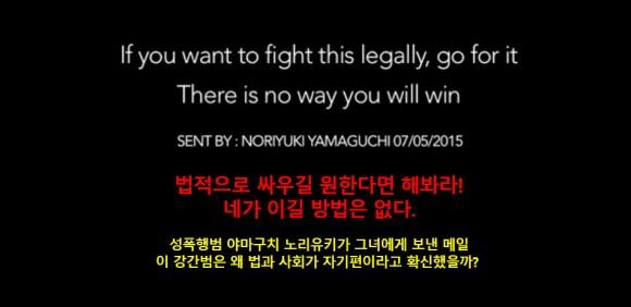 야마구치노리유키 이메일 일본 미투 이토시오리 BBC다큐,성추행에 대한 여성의원의 인식
