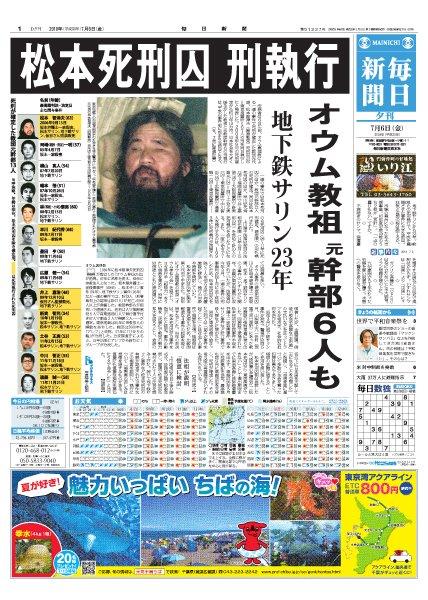 옴진리교 사형집행 도쿄지하철 테러, 옴진리교 아사하라 교주 등 7명 사형집행