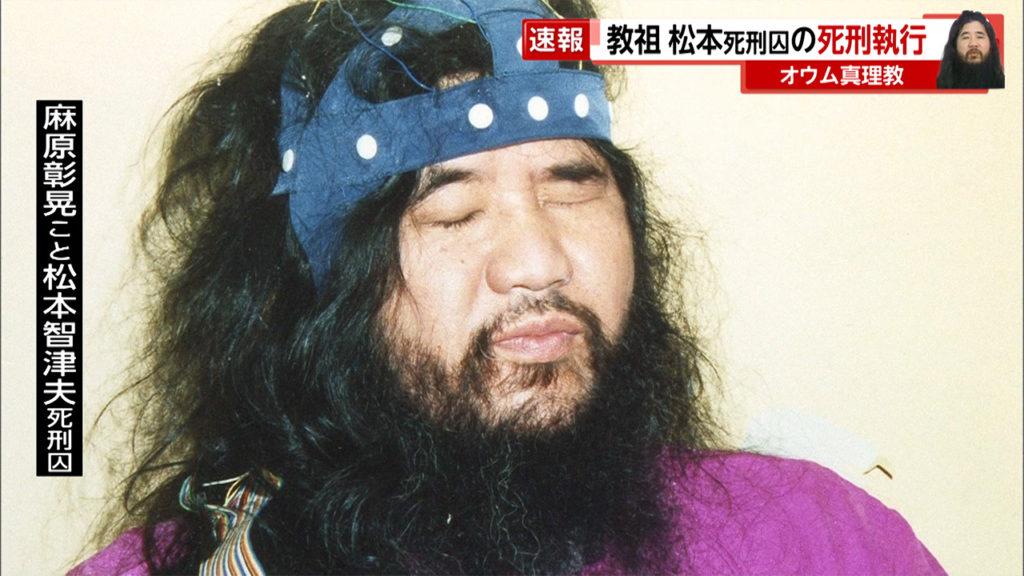 옴진리교 아사하라 사형 1024x576 도쿄지하철 테러, 옴진리교 아사하라 교주 등 7명 사형집행