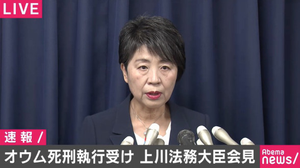 일본법무상 기자회견 도쿄지하철 테러, 옴진리교 아사하라 교주 등 7명 사형집행
