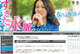 자민당 여성의원 스기타 276x185 일본 미투 이토시오리 BBC다큐,성추행에 대한 여성의원의 인식