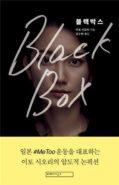 balckbox ito shiori 119x185 일본 미투 이토시오리 BBC다큐,성추행에 대한 여성의원의 인식