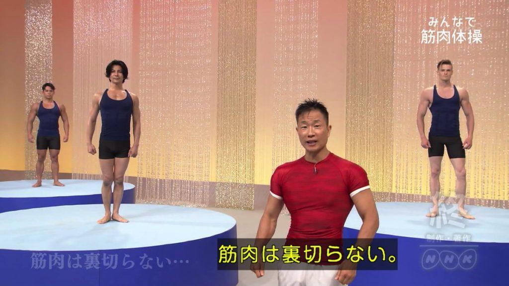 근육단련 1 1024x576 NHK 5분 몸만들기! 다함께 근육체조 영상