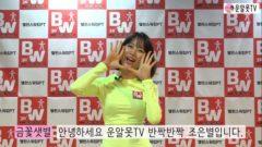 생활 속 운알못TV 240x135 서현 사회 봄이 온다 예술단 평양공연 1,2차 풀영상