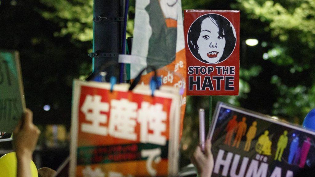 성소수자 시위 1024x576 스기타미오 의원의 성소수자(LGBT) 차별 발언 파문