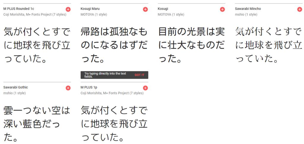 Google Fonts 1024x484 구글 폰트 일본어폰트 6종 공개