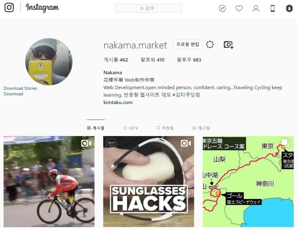 Instagram 사진 및 동영상 PC에서 인스타그램 스마트폰모드! 크롬 확장기능