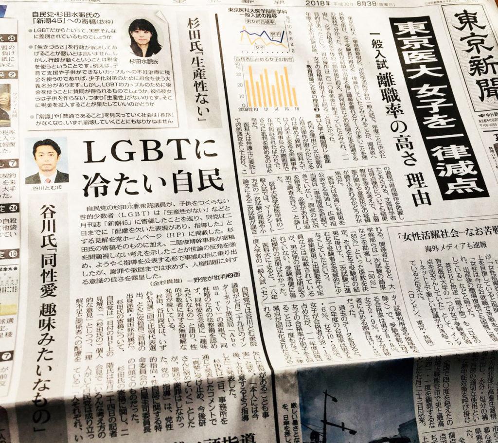 lgbt 1024x911 스기타미오 의원의 성소수자(LGBT) 차별 발언 파문