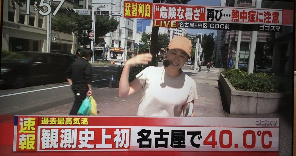 nagoya heat 1024x539 일본폭염, 열파에 나고야 최고기온 기록갱신! 40도 돌파