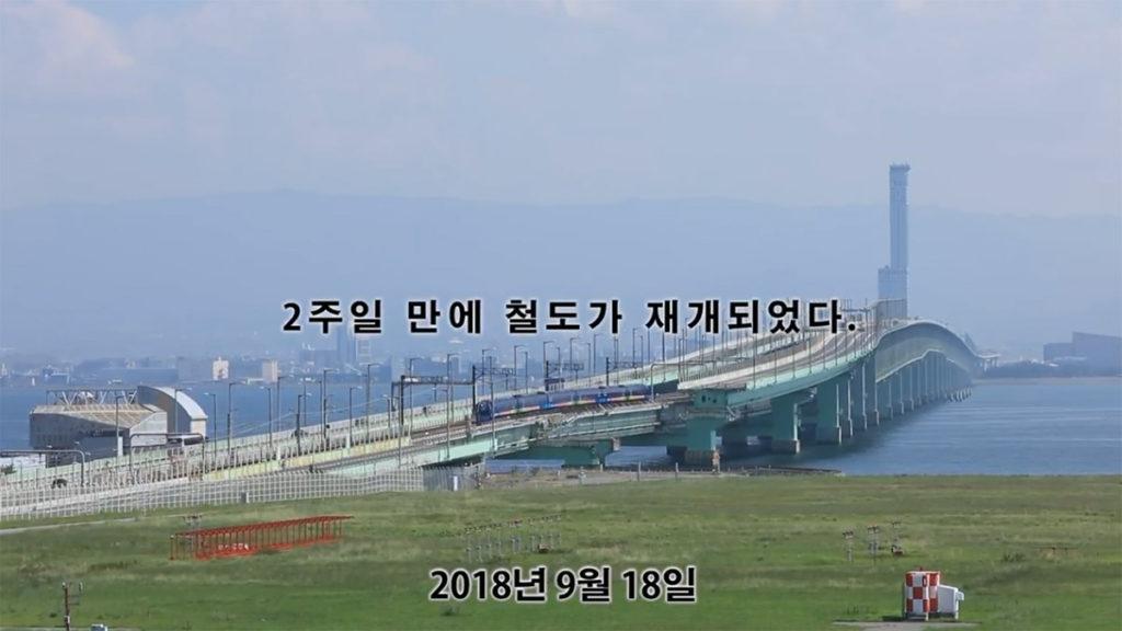 간사이공항 태풍피해 1024x576 태풍피해 오사카 간사이공항 PR영상! 놀라운 복구력