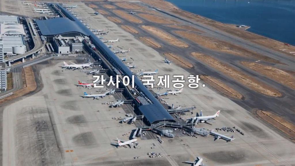 간사이공항1 1024x576 태풍피해 오사카 간사이공항 PR영상! 놀라운 복구력