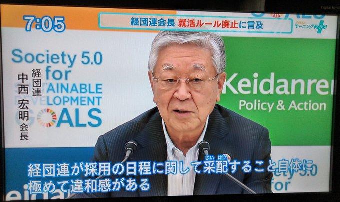 게이단렌 취업규정 일본 게이단렌 회장, 대졸신입 채용 취업활동 규정 폐지