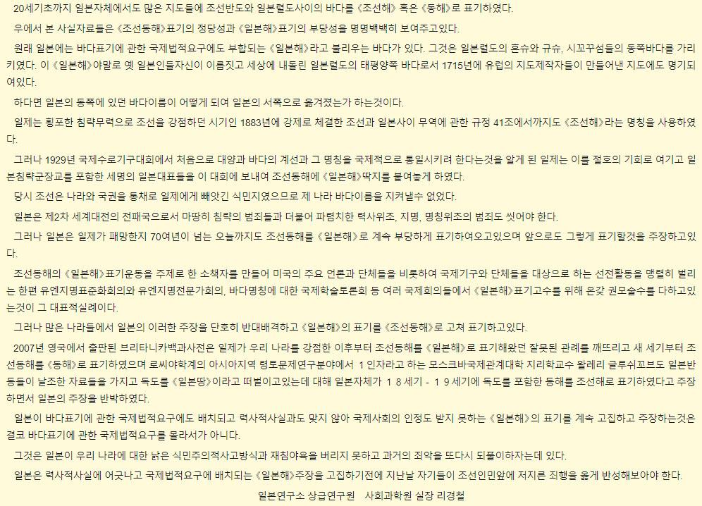 동해 일본해 북한 외무성 일본연구소의 위안부 기사! 일본의 성노예범죄 책임